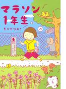 マラソン1年生(コミックエッセイ)