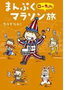 まんぷくローカルマラソン旅(コミックエッセイ)