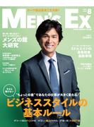 MEN'S EX 2016年8月号