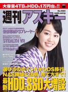 【期間限定50%OFF】週刊アスキー No.1085 (2016年7月5日発行)