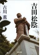 吉田松陰(河出文庫)