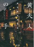 黄夫人の手(河出文庫)