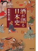 酒が語る日本史(河出文庫)