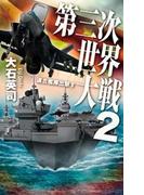 第三次世界大戦2 連合艦隊出撃す(C★NOVELS)