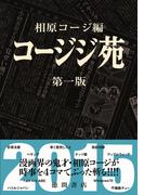 コージジ苑 第一版 2015(Tokuma comics)