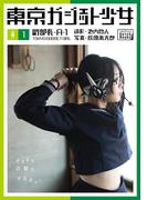 東京ガジェット少女 副部長A-1(impress QuickBooks)