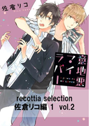 recottia selection 佐倉リコ編1 vol.2(B's-LOVEY COMICS)