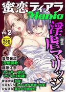 蜜恋ティアラMania Vol.2 淫虐マリッジ