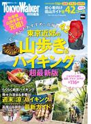 東京近郊の山歩き&ハイキング2016年超最新版