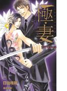 【期間限定価格】極・妻【特別版】(Cross novels)
