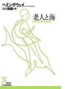 【期間限定・特別価格】老人と海