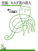 【期間限定・特別価格】黒猫/モルグ街の殺人