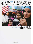 イスラームとアメリカ 新版