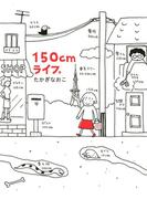 【全1-3セット】150cmライフ。(コミックエッセイ)