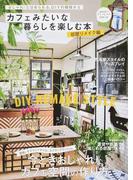 カフェみたいな暮らしを楽しむ本 部屋リメイク編 おしゃれ!とほめられる、DIYの模様がえ