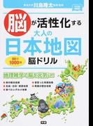 脳が活性化する大人の日本地図脳ドリル 60日1000問