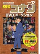 名探偵コナンDVDコレクション 12 バイウイークリーブック