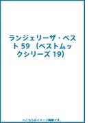 ランジェリーザ・ベスト Vol.59 ザ・ベストMAGAZINEランジェリー 付属資料:下着(1セット) 他