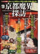 京都魔界探訪 古都一二〇〇年の歴史に潜む怨霊と妖魔の痕跡を辿る