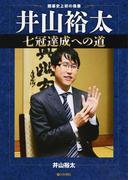 井山裕太七冠達成への道 囲碁史上初の偉業