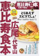 恵比寿食本ぴあ 広尾・代官山 知っておきたいおいしいお店166軒!