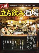 大阪立ち飲み酒場 ちょいと一杯、笑顔こぼれる至福のひと時。