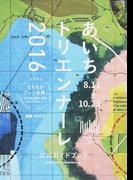 あいちトリエンナーレ公式ガイドブック 2016