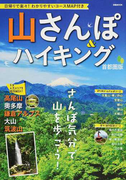 山さんぽ&ハイキング 首都圏版