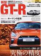 日産GT−R 2017年モデル +プレミアムスポーツ領域へ誘う