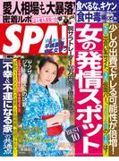 週刊SPA! 2016/7/12号