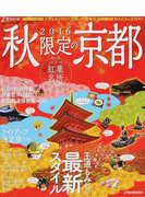 秋限定の京都 2016