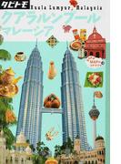 クアラルンプール マレーシア 2016