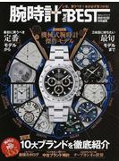 腕時計the BEST いま、買うべき1本が必ず見つかる!
