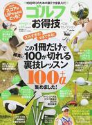 ゴルフお得技ベストセレクション完全版