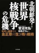 北朝鮮発!「世界核戦争」の危機 世界を翻弄する金正恩の生き残り戦術