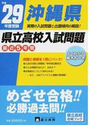 沖縄県県立高校入試問題 29年度受験