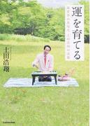「運」を育てる 麻雀界の異端児土田浩翔の流儀