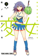 変女 5 変な女子高生甘栗千子 (YOUNG ANIMAL COMICS)