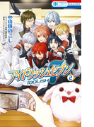 アイドリッシュセブン 2 (HC Special)