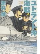 ユトラント沖海戦