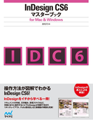 InDesign CS6マスターブック for Mac&Windows(マスターブック)