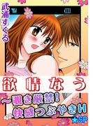 欲情なう~覗き厳禁!快感つぶやきH★SP 1巻(恋愛ポップ)
