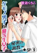 ケモノ男子と優等生女子~秘密の調教~★SP 9巻(恋愛ポップ)