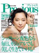 Precious 2016年8月号