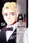 AIの遺電子 2(少年チャンピオン・コミックス)