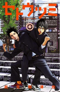 セトウツミ 6(少年チャンピオン・コミックス)