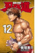 刃牙道 12(少年チャンピオン・コミックス)