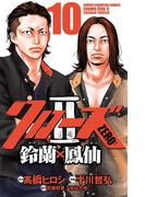 クローズZERO2 鈴蘭×鳳仙 10(少年チャンピオン・コミックス)