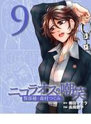 ニコラオスの嘲笑(9)(週刊女性コミックス)