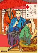 サムライせんせい三(クロフネコミックス)